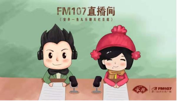 安井食品携手厦门FM107广播五周年:上班路漫漫,安井常相伴