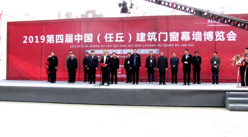 2019第四届中国(任丘)建筑门窗幕墙博览会隆重召开