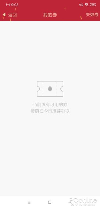 QQ注销功能上线!手把手教你注销QQ及微信账号的照片 - 7