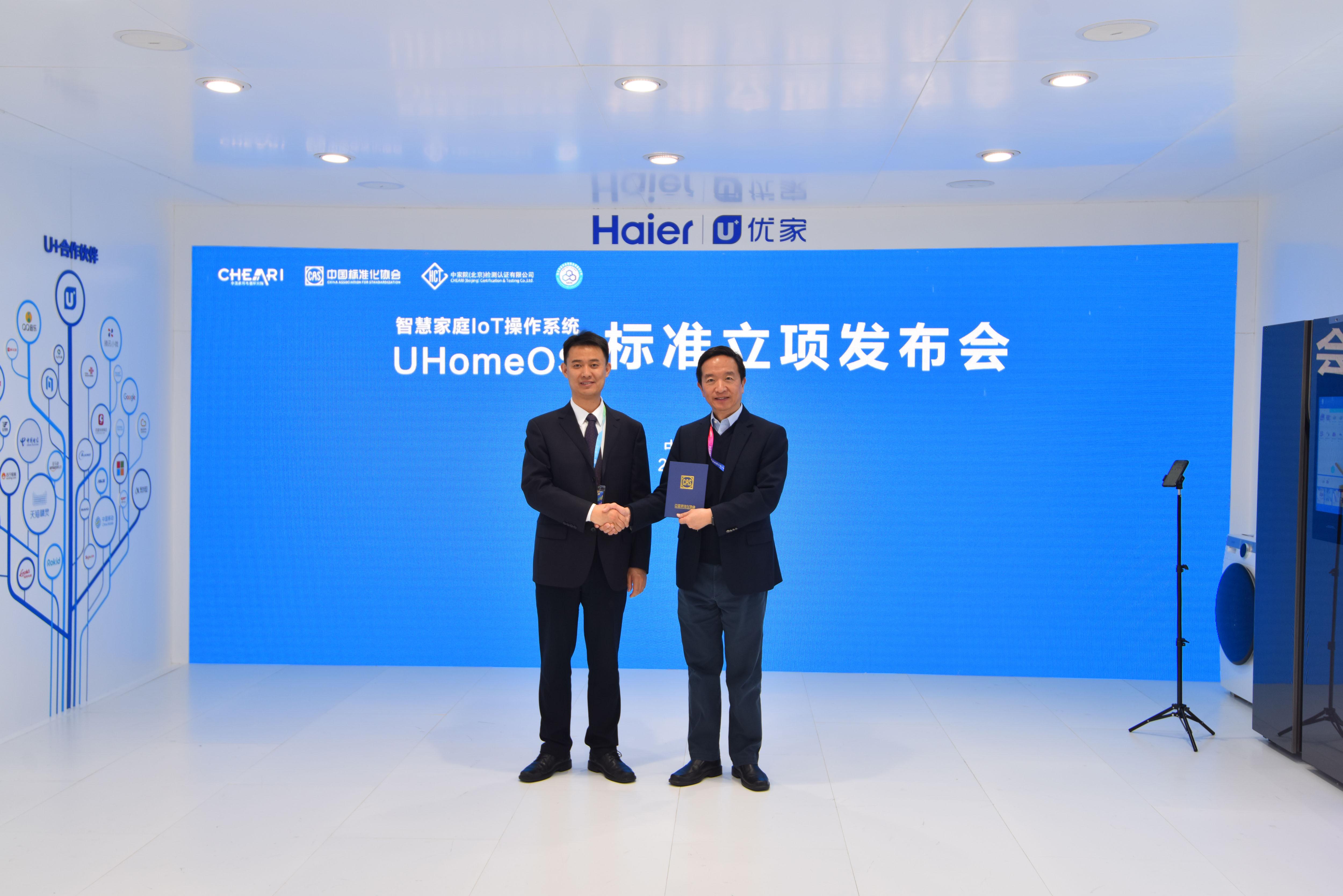 海尔U+又领跑 主导首个智慧家庭操作系统标准通过中国标准化协会立项