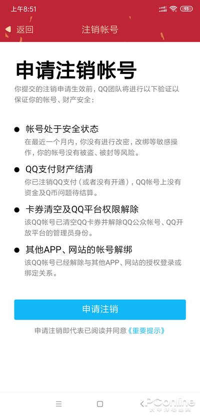 QQ注销功能上线!手把手教你注销QQ及微信账号的照片 - 3