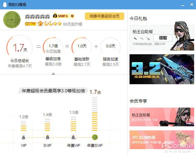 QQ注销功能上线!手把手教你注销QQ及微信账号的照片 - 14
