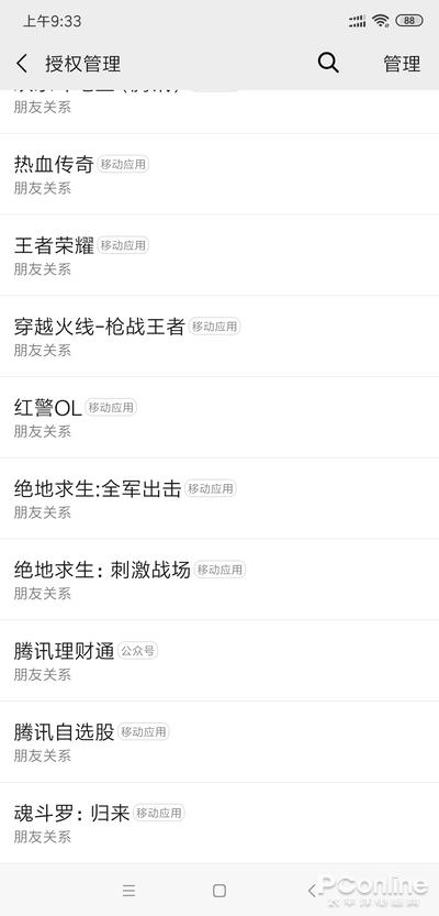 QQ注销功能上线!手把手教你注销QQ及微信账号的照片 - 13
