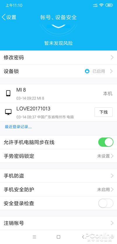 QQ注销功能上线!手把手教你注销QQ及微信账号的照片 - 4