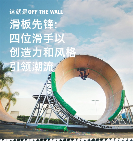 "Vans全球范围开启""THIS IS OFF THE WALL""新篇章"
