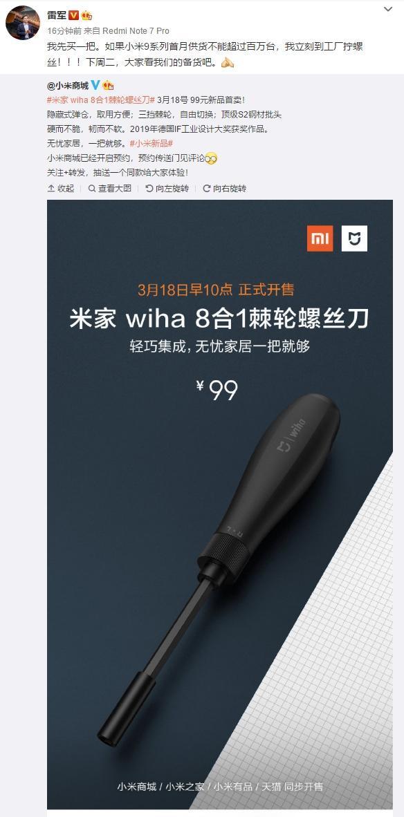 小米9系列暂停销售 雷军真买了把螺丝刀的照片 - 4