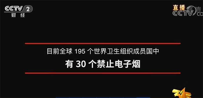 315曝光电子烟 网友心疼起罗永浩:总踩空风口的照片 - 8