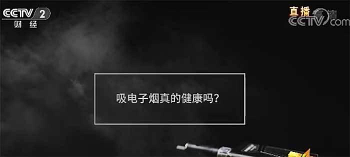 315曝光电子烟 网友心疼起罗永浩:总踩空风口的照片 - 3