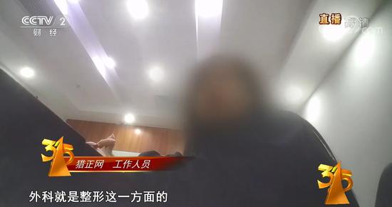 """315晚会:聘证网、猎正网以兼职为幌子为医生""""挂证"""