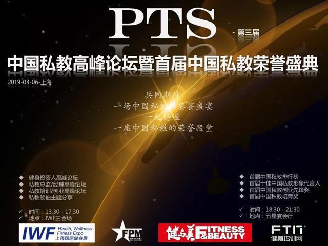 2019年3月6日在上海隆重举行第三届PTS-中国私教高峰论坛