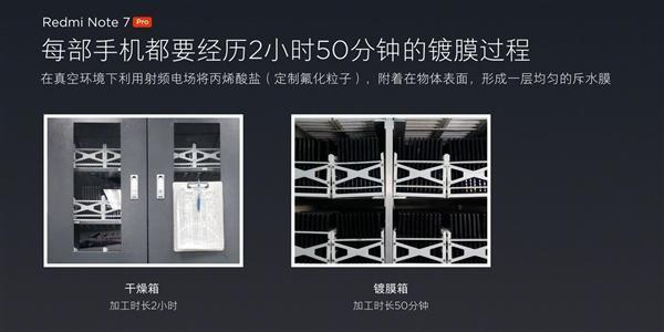 红米Note 7 Pro正式发布 性价比更加突出的照片 - 14