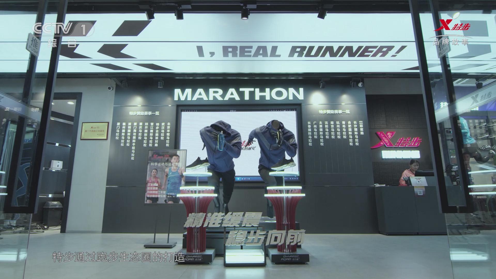 特步携手大国品牌,共筑奔跑的力量