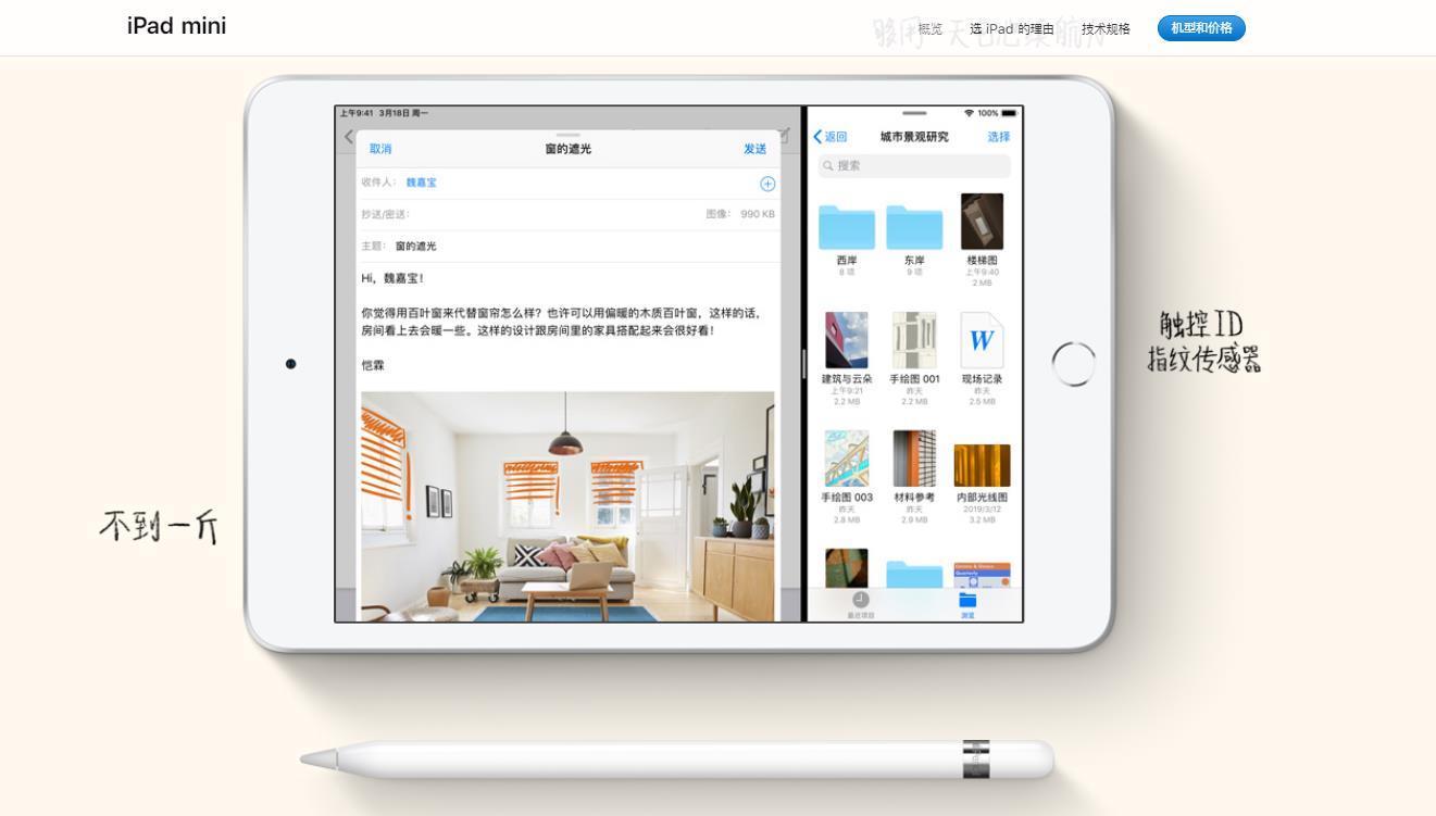 苹果发布全新10.5寸iPad Air和iPad mini 5的照片 - 5