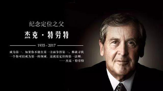 致敬定位50周年:创业黑马X特劳特中国联合发布行业冠军加速计划