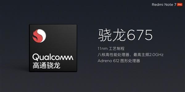 红米Note 7 Pro正式发布 性价比更加突出的照片 - 11