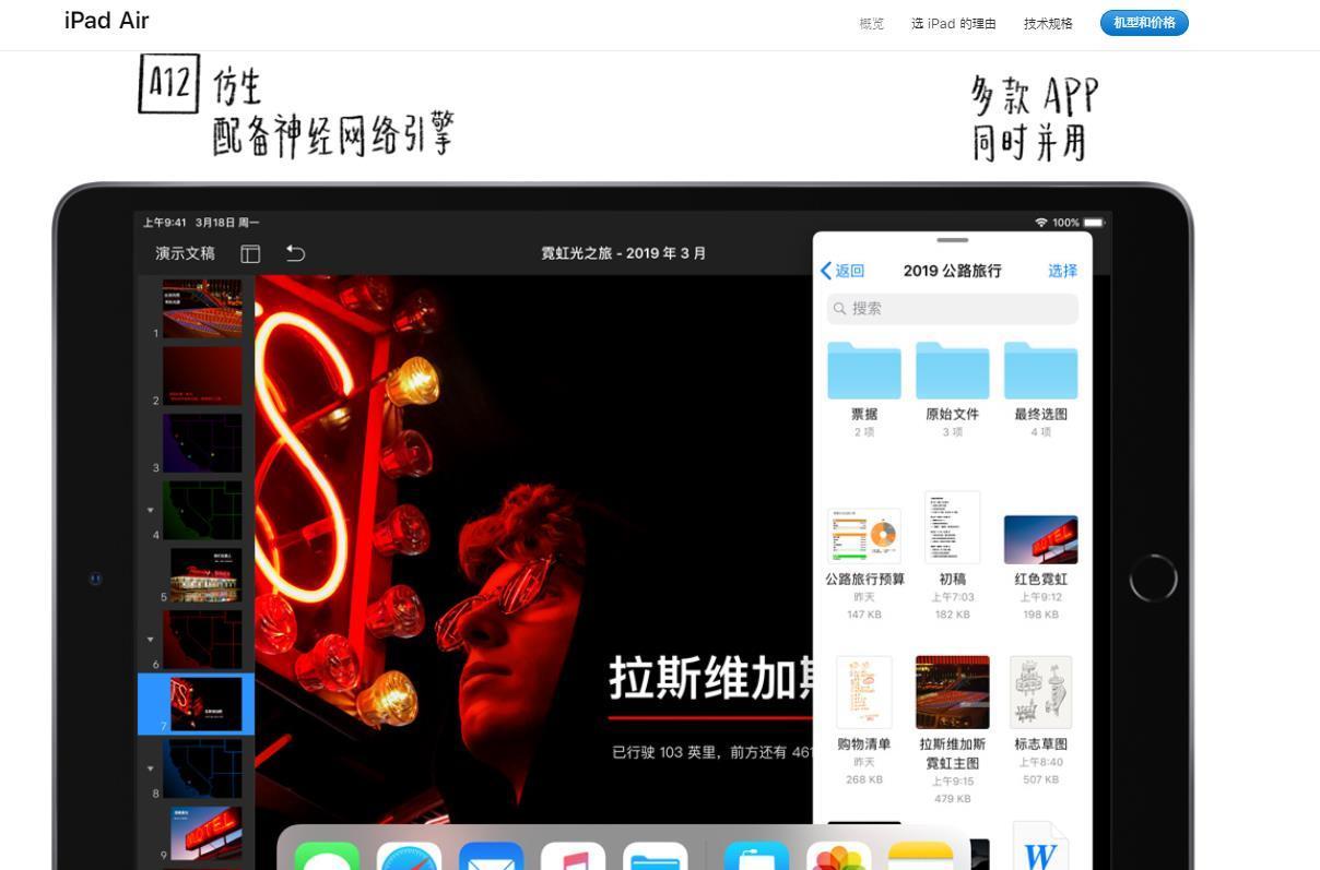 苹果发布全新10.5寸iPad Air和iPad mini 5的照片 - 3