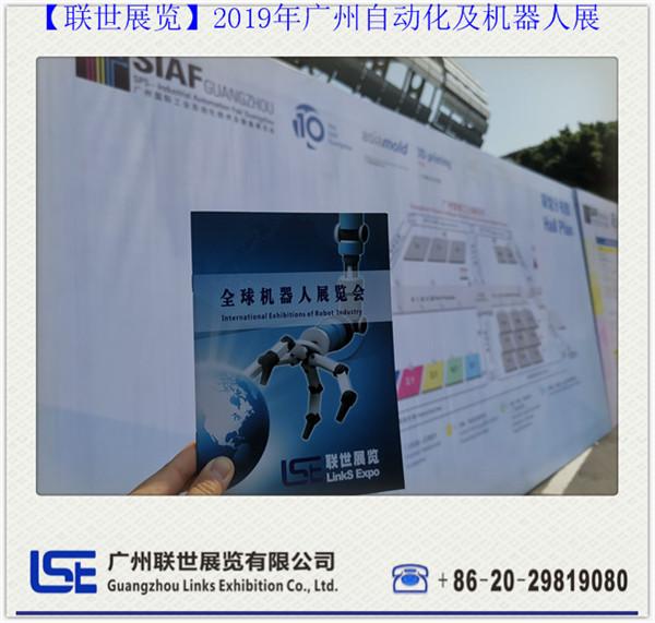 2019年广州国际工业自动化技术及装备展览会(SIAF) -联世报道