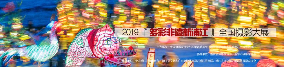 """2019 """"多彩非遗新浦江""""全国摄影大展-雪花新闻"""