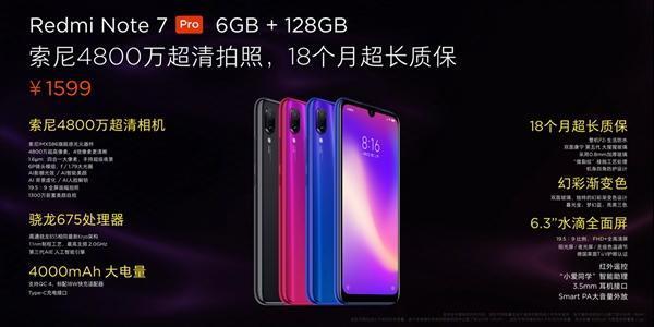 红米Note 7 Pro正式发布 性价比更加突出的照片 - 20