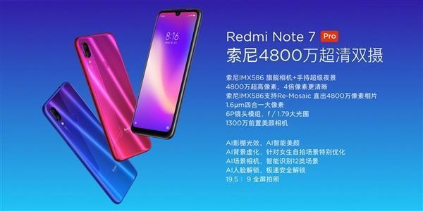 红米Note 7 Pro正式发布 性价比更加突出的照片 - 2