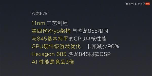 红米Note 7 Pro正式发布 性价比更加突出的照片 - 9