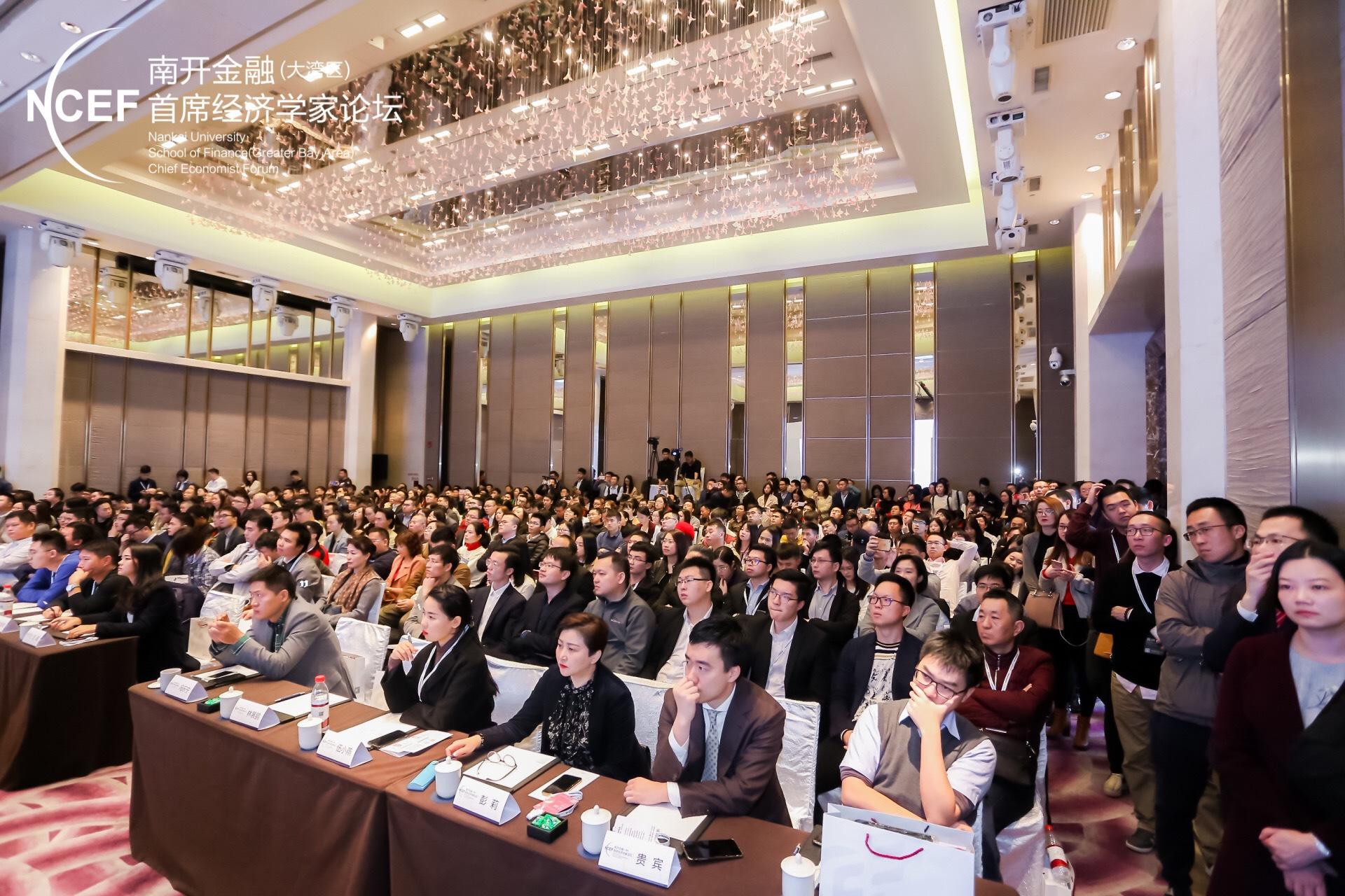 第十一期南开金融(大湾区)首席经济学家论坛圆满收官