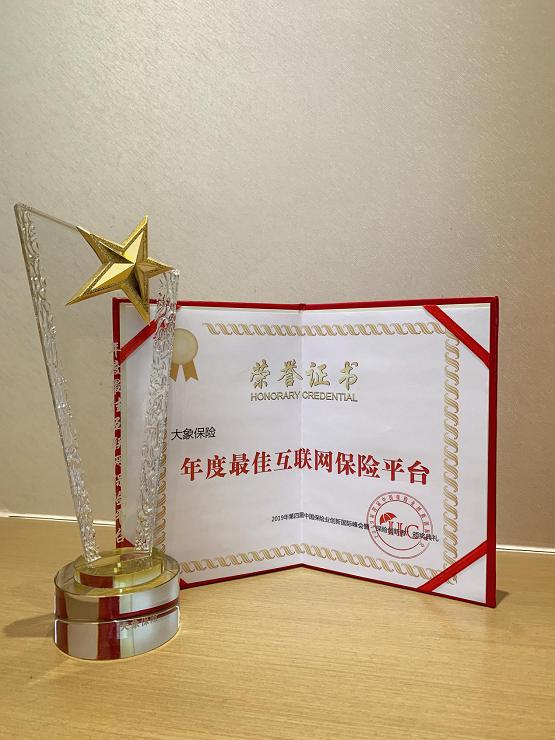 """大象保险蝉联保险业峰会""""年度最佳互联网保险平台奖"""""""""""