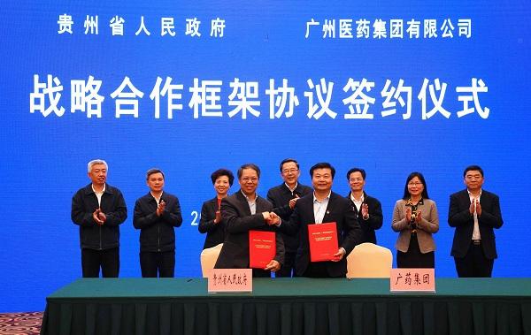 广药集团与贵州省政府达成战略合作 98天高效打造王老吉刺柠吉新品上市