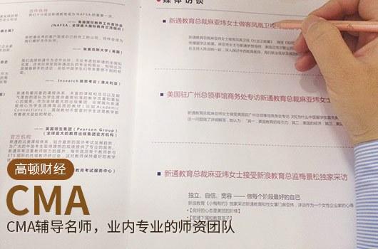 管理會計CMA含金量高嗎?2019年CMA考試時間及科目?