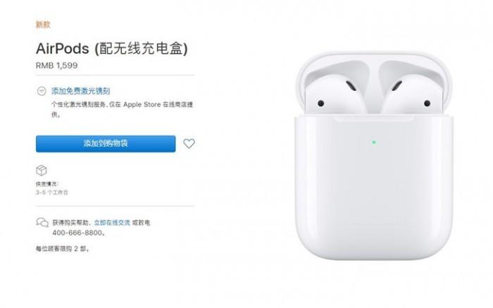 苹果发布第二代AirPods 内置Siri免提 支持无线充电的照片 - 2