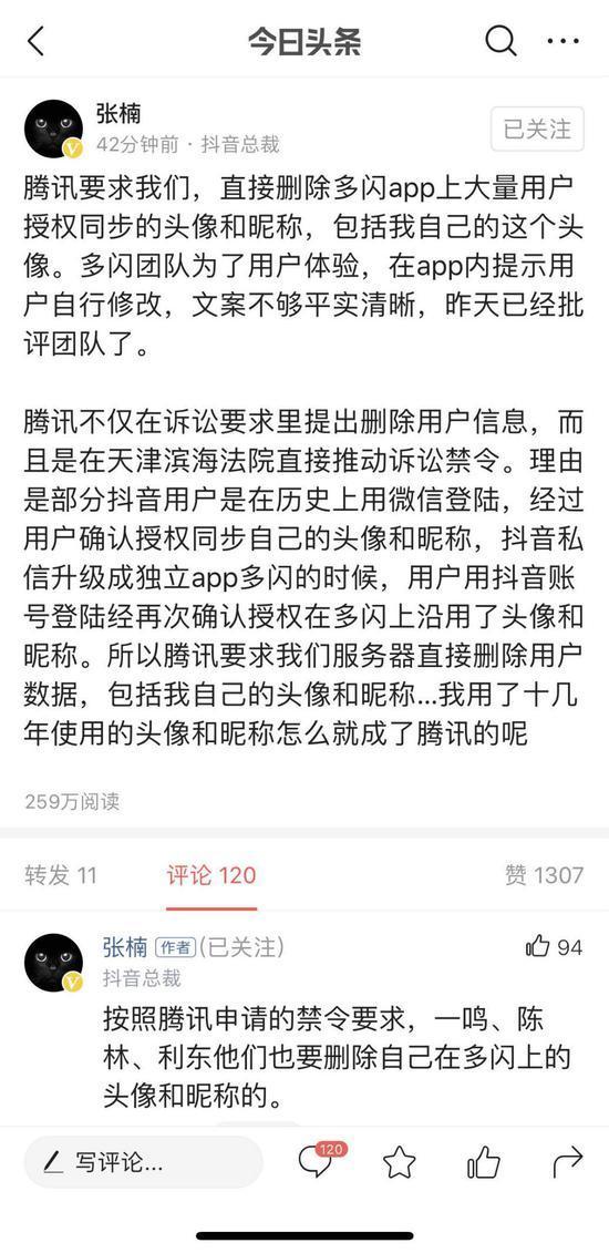 抖音总裁张楠:腾讯让我删除多闪上自己的头像和昵称的照片 - 5