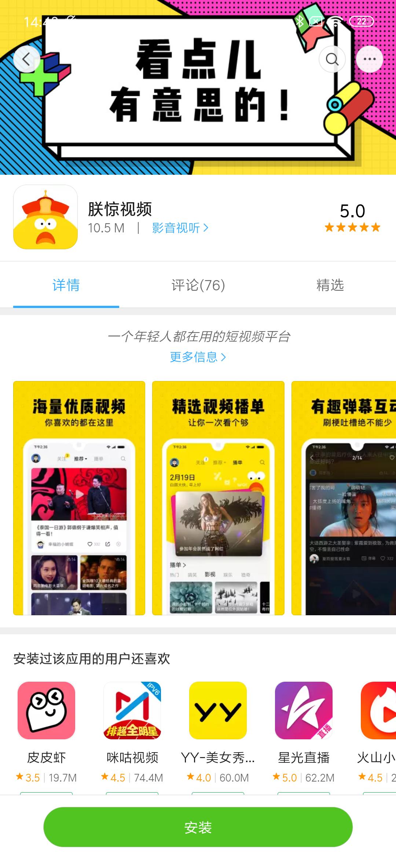 """小米推出短视频应用""""朕惊视频""""的照片 - 2"""
