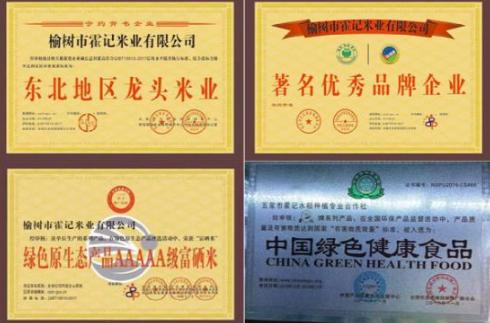 五常稻花香霍记米业创始人霍守坤带领霍记米业落户春城