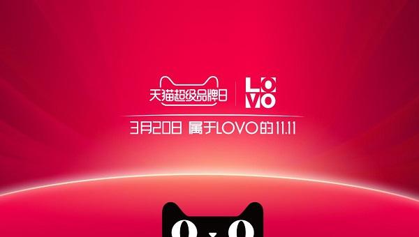 天猫超级品牌日喜迎LOVO入列,赋能品牌升级新风向