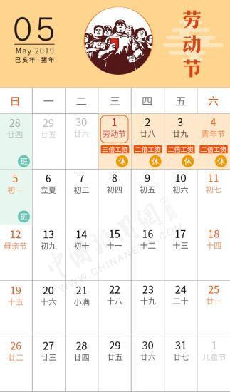"""今年""""五一""""放假4天!5月1日-5月4日放假调休的照片 - 5"""