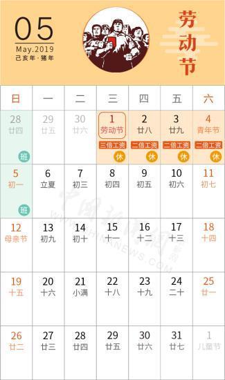 """今年""""五一""""放假4天!5月1日-5月4日放假调休的照片 - 2"""