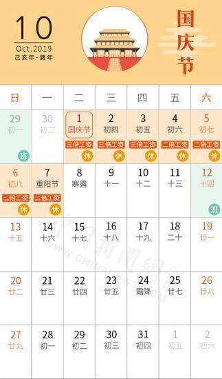 """今年""""五一""""放假4天!5月1日-5月4日放假调休的照片 - 8"""