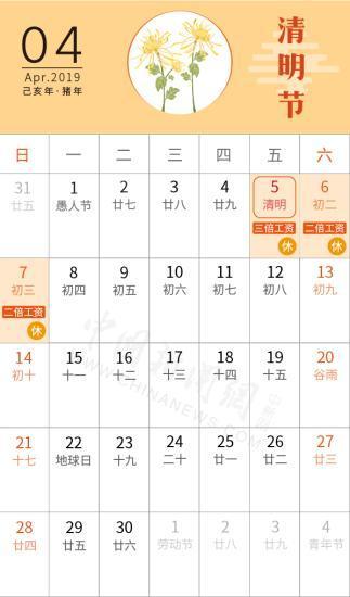 """今年""""五一""""放假4天!5月1日-5月4日放假调休的照片 - 4"""