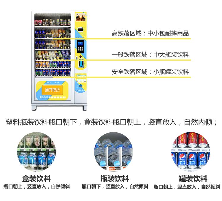东莞自动售货机|东莞自助售卖机|自助贩卖机免费投放