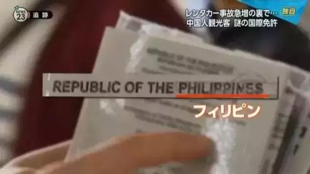 """国际驾照翻译件为""""假证""""?中国游客西班牙自驾遭处罚"""