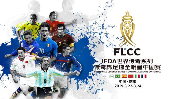 "2019FLCC傳奇杯足球全明星賽登陸中國,再掀足球狂""潮""!"