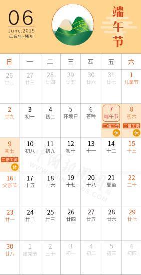 """今年""""五一""""放假4天!5月1日-5月4日放假调休的照片 - 6"""