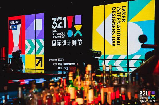 引爆想象力2019年321设·国际设计师节高燃开场