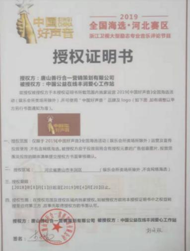 《中国好声音》全国海选唐山丰润赛区正式启动