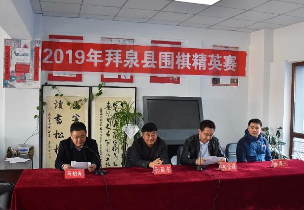 黑龙江拜泉县2019年围棋精英赛圆满结束