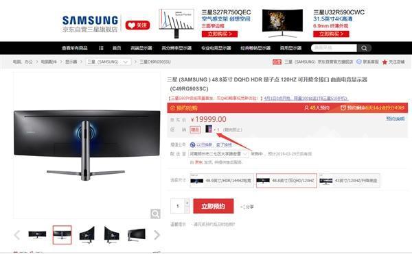 三星全新曲面带鱼屏显示器开启预约:赠品竟为万元S10+的照片 - 2