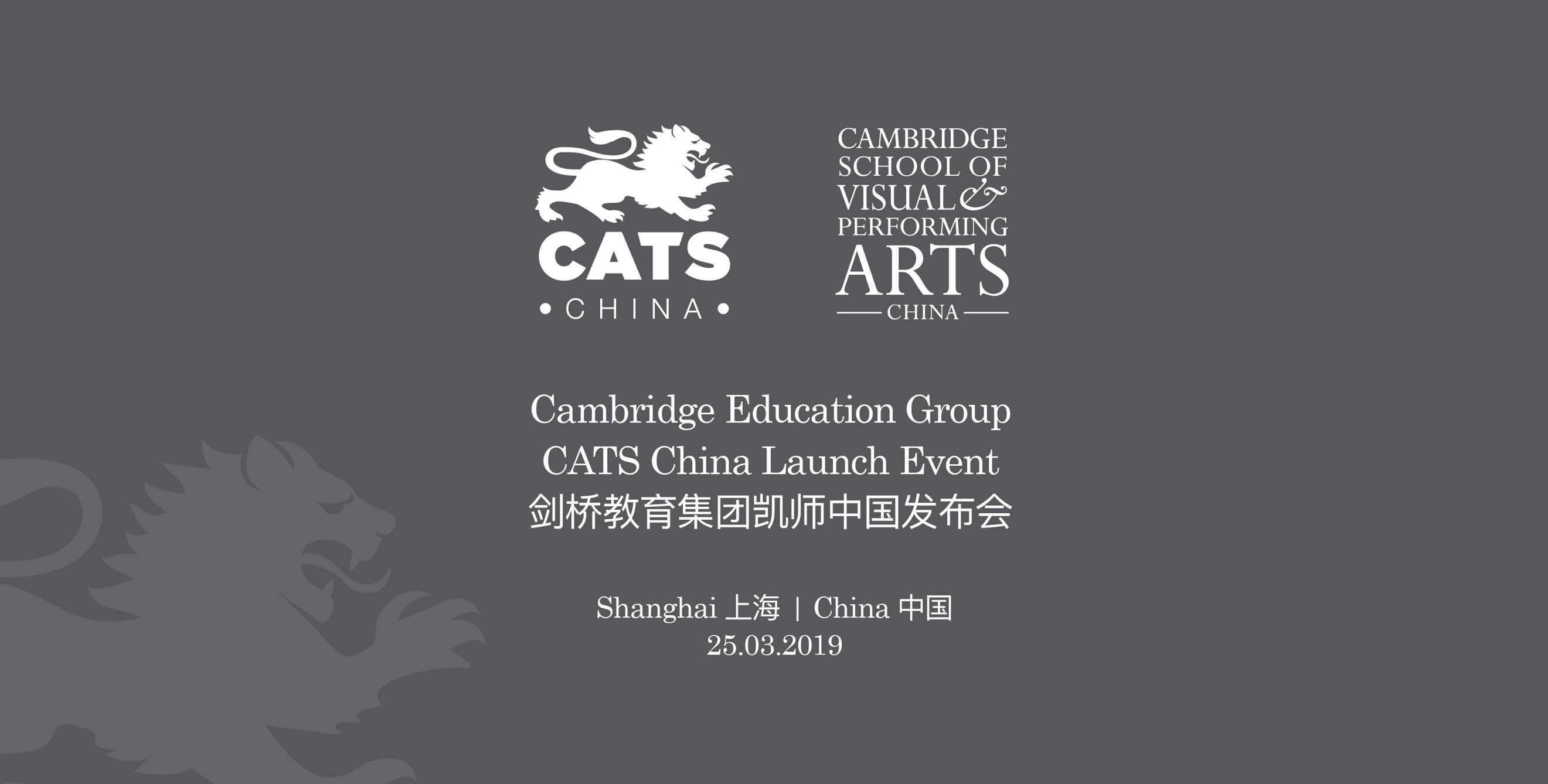 英国剑桥教育集团CATS凯师开启中国发展之路