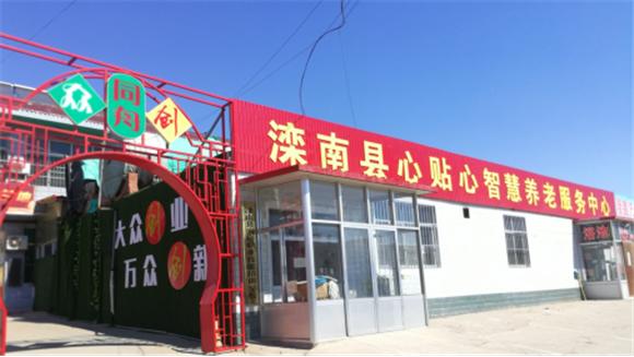 滦南县同舟众创空间打造特色智慧养老新模式