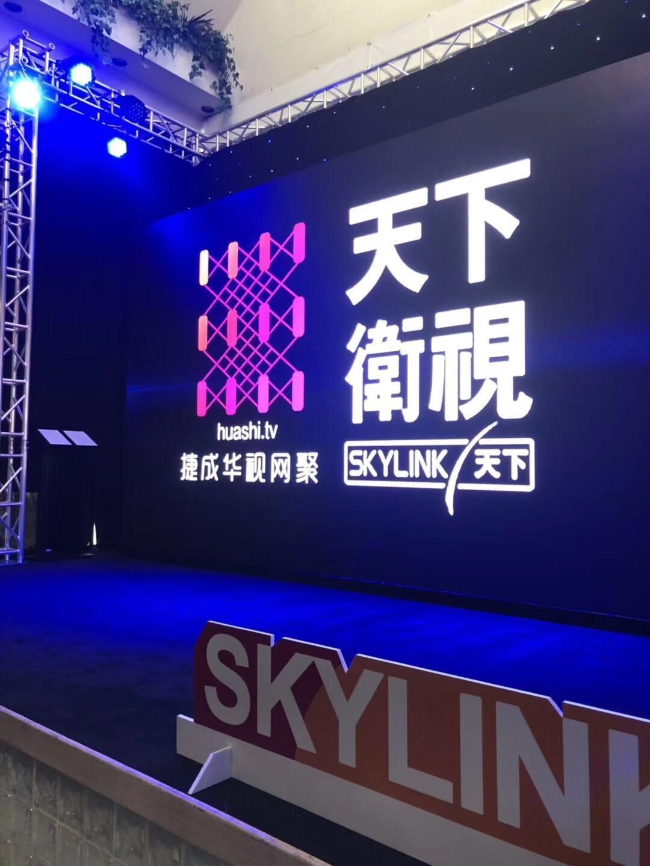 捷成华视网聚收购天下卫视迈入全媒体新里程