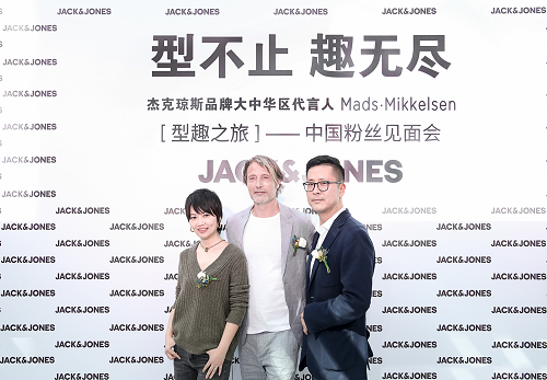 Mads Mikkelsen空降北京,携JACK & JONES演绎北欧风尚